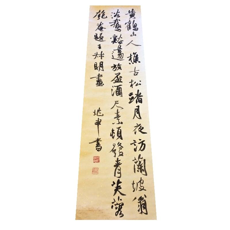 江兆申書法