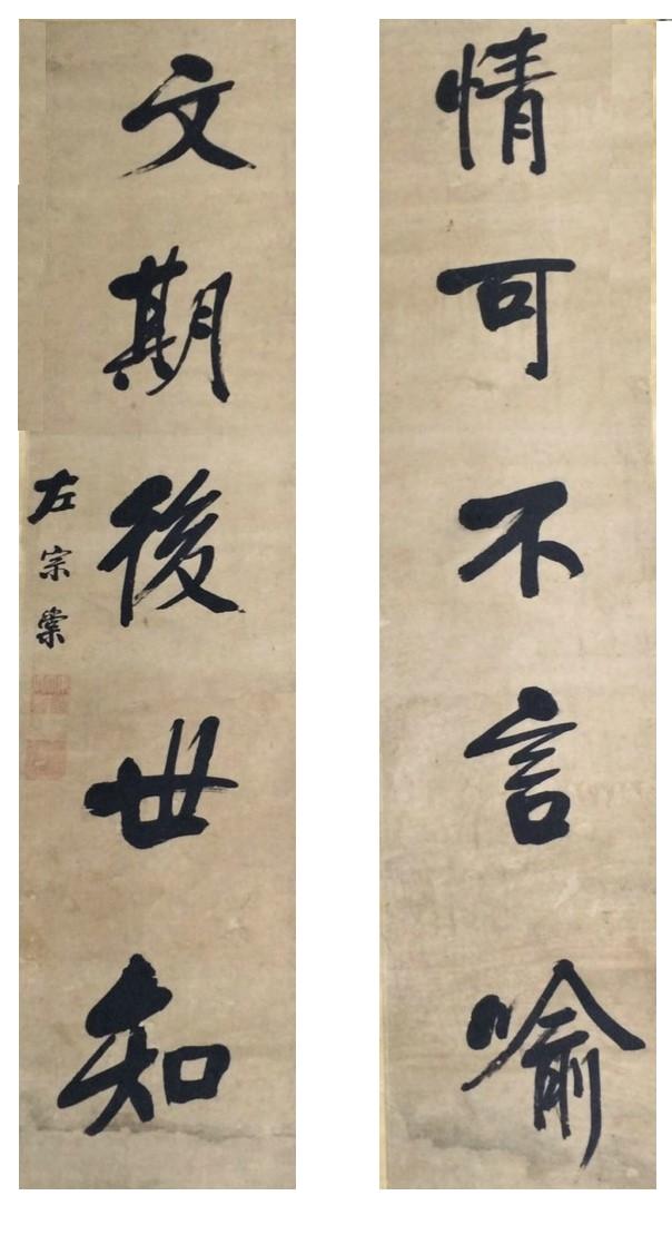 左宗棠書法